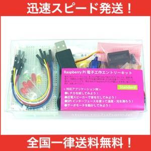 Raspberry Pi電子工作エントリーキット(Standard)