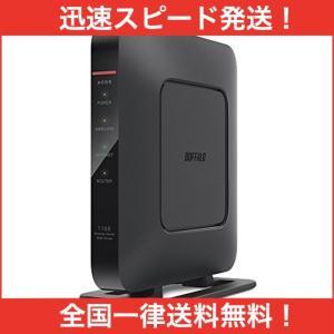 BUFFALO【iphone6 対応】11ac/n/a/b/g 無線LAN親機(Wi-Fiルーター)エアステーション Giga ビームフォーミング対応