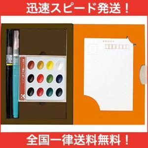 呉竹 筆ぺん絵てがみセット KG207-8