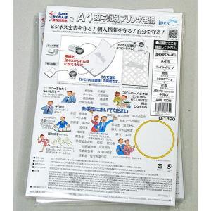 【コピー防止プリンタ用紙(A4/中厚口/100枚入)】地模様:無地 色:ライトグレイ|jpex