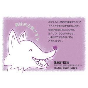 ■リコールはがき■オオカミ(500枚入り)|jpex