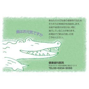 ■リコールはがき■ワニ(500枚入り)|jpex