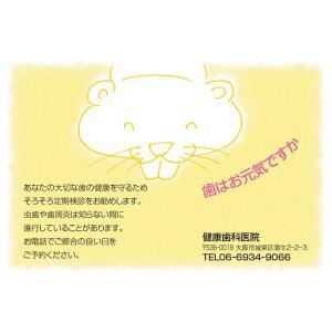 ■リコールはがき■ビーバー(a)(500枚入り)|jpex