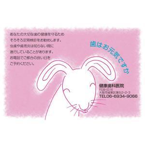 ■リコールはがき■ウサギ(500枚入り)|jpex