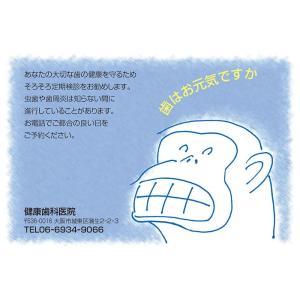 ■リコールはがき■サル(500枚入り)|jpex