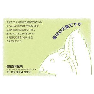 ■リコールはがき■リス(500枚入り)|jpex