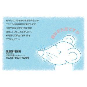 ■リコールはがき■ネズミ(500枚入り)|jpex