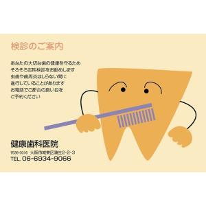 ■リコールはがき■ハミガキくん(500枚入り)|jpex