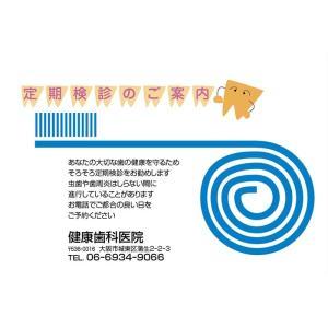 ■リコールはがき■ハミガキくん・ぐるぐる(500枚入り)|jpex
