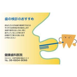 ■リコールはがき■ハミガキくん・ごしごし(500枚入り)|jpex