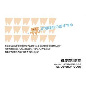 ■リコールはがき■並んだハミガキくん(500枚入り)|jpex