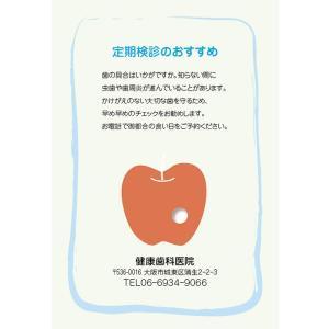 ■リコールはがき■穴開きりんご(500枚入り)|jpex