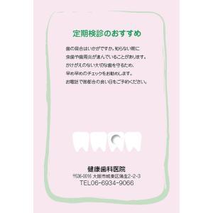 ■リコールはがき■穴開き歯(a)(500枚入り)|jpex