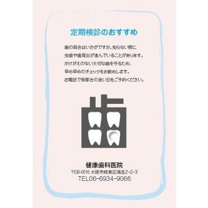 ■リコールはがき■穴開き歯(b)(500枚入り)|jpex