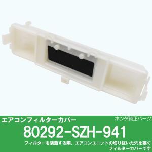 ホンダ ライフ N-BOX N-BOX+ 純正エアコンフィルターカバー 80292-SZH-941 jpitshop