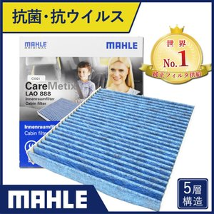 MAHLE(マーレ) エアコンフィルター LAO888|jpitshop