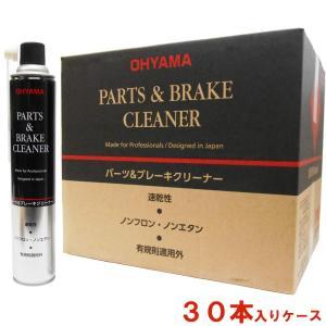 パーツクリーナー ブレーキクリーナー 速乾 30本 セット 逆さ噴射使用OK OHYAMA 00111 840mL ロング缶 (30)|jpitshop