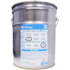 【訳あり オイル缶 20L缶】 サクラ(SAKURA) エンジンオイル SP 5W-40 (100% 化学合成油) 20L缶(ペール缶) 日本製 4輪車用|jpitshop