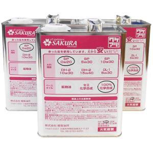 (訳あり) オイル缶 エンジン オイル SP 0W-20 (100%合成油) 4L×3缶セット|jpitshop