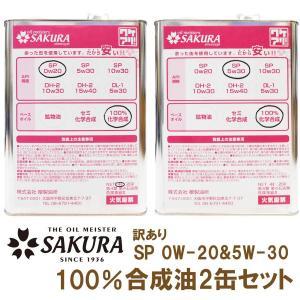 (訳あり) オイル缶 エンジンオイル SP 0W-20&5W-30(100%合成油)セット(4L缶各1缶、計2缶セット)|jpitshop