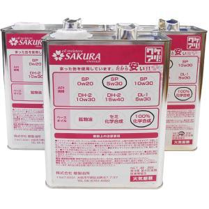 (訳あり) オイル缶 エンジン オイル SP 5W-30 (100%合成油) 4L×3缶セット|jpitshop