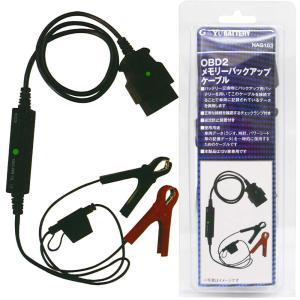 バックアップケーブル OBD2 メモリー G&Yu NAG103 (電圧・通電確認LED 平型ヒューズ使用)|jpitshop