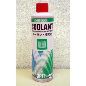 クーラント補充液(赤) 300ml(50本入) C/S jpitshop