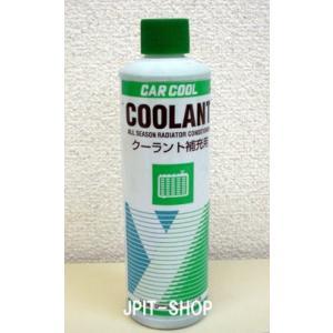 クーラント補充液(緑) 300ml(50本入) C/S jpitshop