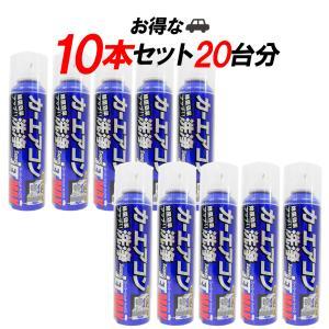 【10本セット】エアコンクリーナー カーエアコン洗浄 スーパージェットマックス 消臭 抗菌 ウイルス 抗菌カット jpitshop