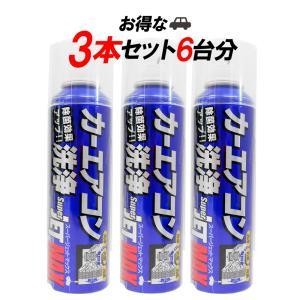【3本セット】エアコンクリーナー カーエアコン洗浄 スーパージェットマックス 消臭 抗菌 ウイルス 抗菌カット jpitshop
