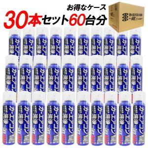 【30本セット】エアコンクリーナー カーエアコン洗浄 スーパージェットマックス 消臭 抗菌 ウイルス 抗菌カット jpitshop