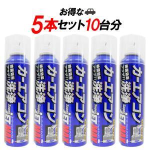 【5本セット】エアコンクリーナー カーエアコン洗浄 スーパージェットマックス 消臭 抗菌 ウイルス 抗菌カット jpitshop