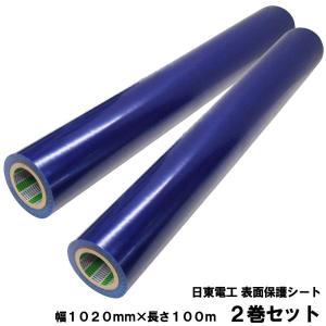 【2巻セット】 日東 表面保護シート (表面保護フィルム 表面保護テープ) SPV-M-6030 1020mm×100m ライトブルー (【2巻セット】 幅1020mm ブルー)|jpitshop