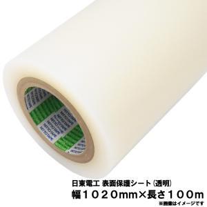 日東 表面保護シート (表面保護フィルム 表面保護テープ) SPV-M-6030 1020mm×100m 白(透明) (幅1020mm 白(透明))|jpitshop