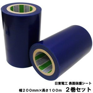 【2巻セット】 日東 表面保護シート (表面保護フィルム 表面保護テープ) SPV-M-6030 200mm×100m ライトブルー (【2巻セット】 幅200mm ブルー)|jpitshop