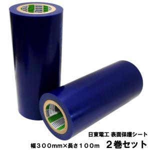 【2巻セット】 日東 表面保護シート (表面保護フィルム 表面保護テープ) SPV-M-6030 300mm×100m ライトブルー (【2巻セット】 幅300mm ブルー)|jpitshop