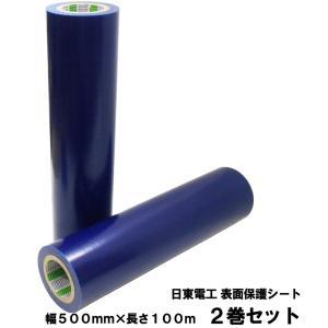 【2巻セット】 日東 表面保護シート (表面保護フィルム 表面保護テープ) SPV-M-6030 500mm×100m ライトブルー (【2巻セット】 幅500mm ブルー)|jpitshop