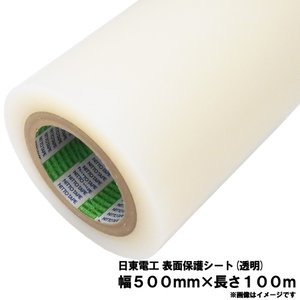 日東 表面保護シート (表面保護フィルム 表面保護テープ) SPV-M-6030 500mm×100m 白(透明) (幅500mm 白(透明))|jpitshop