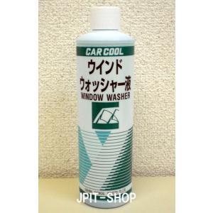 ウインドウォッシャー液 300ml (50本入) jpitshop