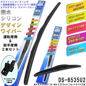 撥水シリコン デザイン ワイパー (雨用 左右&アダプタセット) FESCO DS-6535U 650mm 350mm サイドUフック用アダプタ2個|jpitshop