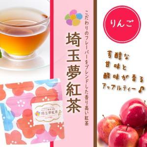 埼玉夢紅茶 りんごフレーバーティー 2.5g×5ティーバッグ jpkelena