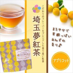 埼玉夢紅茶 アプリコットフレーバーティー 2.5g×5ティーバッグ jpkelena