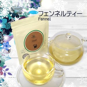 ハーブティー ティーバッグ ノンカフェイン フェンネルティー 1.5g×50ティーバッグ 2個セット ういきょう 茴香|jpkelena