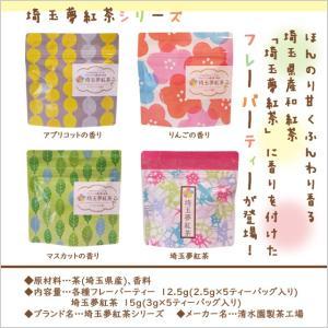 【商品の説明】 『埼玉夢紅茶』は埼玉県ブランド茶葉の「ゆめわかば」と「ふくみどり」などを絶妙な配合で...