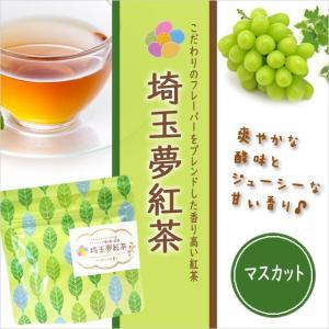 埼玉夢紅茶 マスカットフレーバーティー 2.5g×5ティーバッグ jpkelena