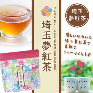 埼玉夢紅茶 シングルティー 2.5g×5ティーバッグ jpkelena