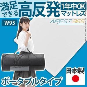 新構造エアーマットレス エアレスト365 ポータブル 95×200cm  高反発 マットレス 洗える 日本製|jplamp