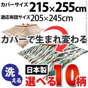 こたつ布団カバー 長方形 日本製 国産 10柄から選べる 215x255cm|jplamp