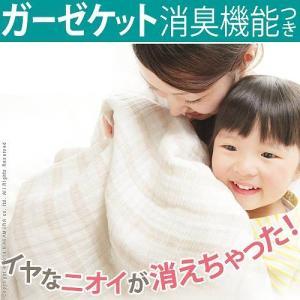 ガーゼケット シングル 日本製 消臭機能付き トルチェーレフレッシュ 140×190cm|jplamp