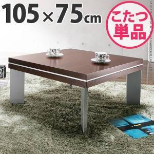 ウォールナット こたつ 105×75cm  こたつテーブル 長方形 jplamp
